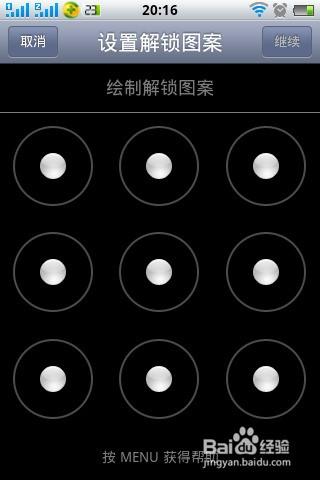 苹果手机解锁键怎么才能设定成图案