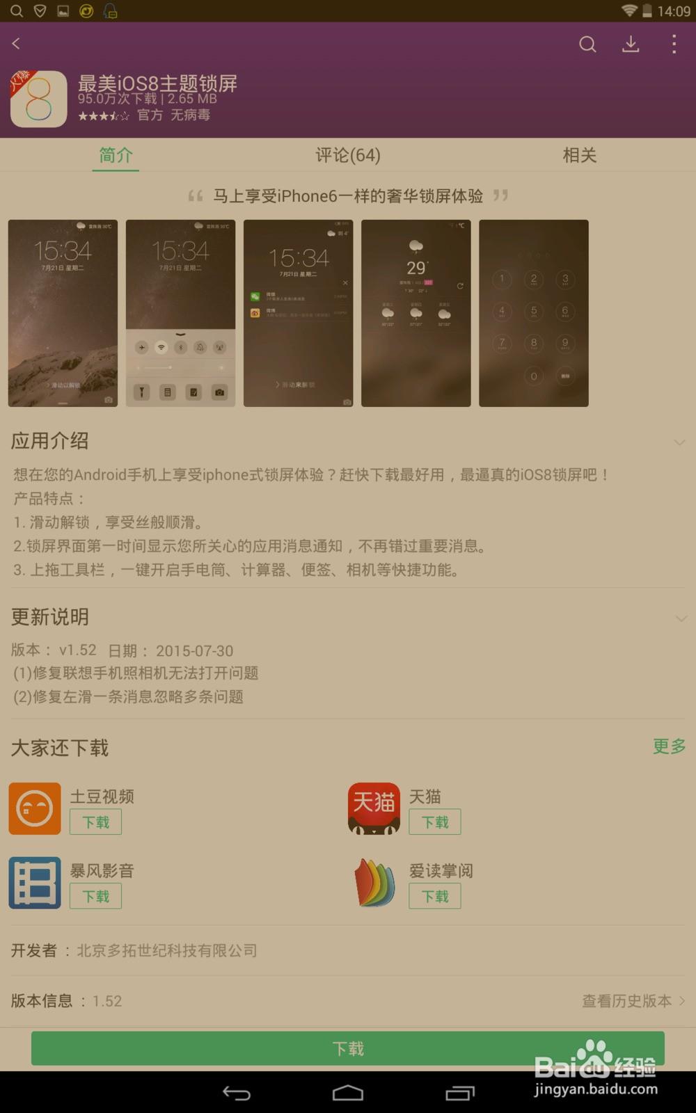 苹果手机锁屏界面怎么能设定石英钟