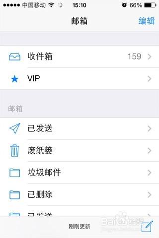 怎么在苹果手机上设置收发邮件?