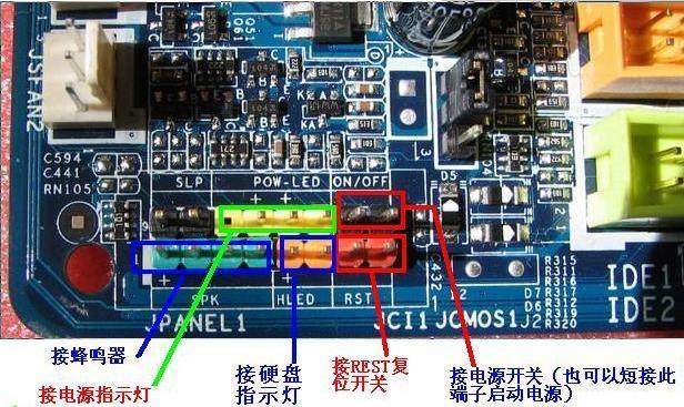 电脑主板开机线接线图