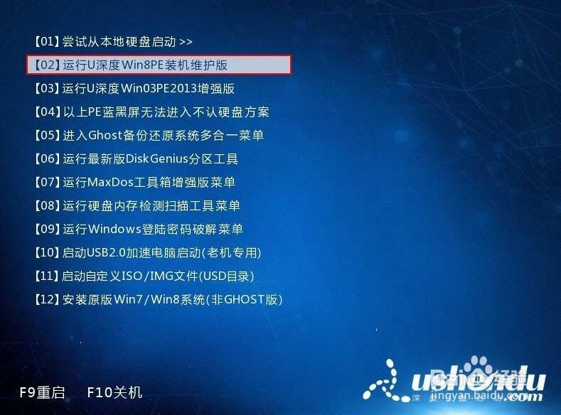 宏基笔记本使用u深度u盘安装win10系统教程