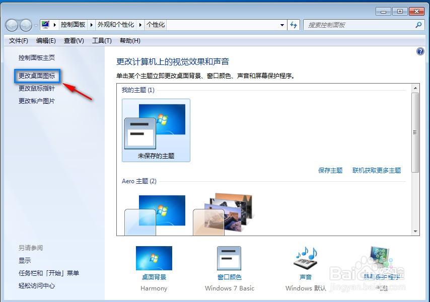 苹果电脑界面图标拉出后消失了怎么找回来图片