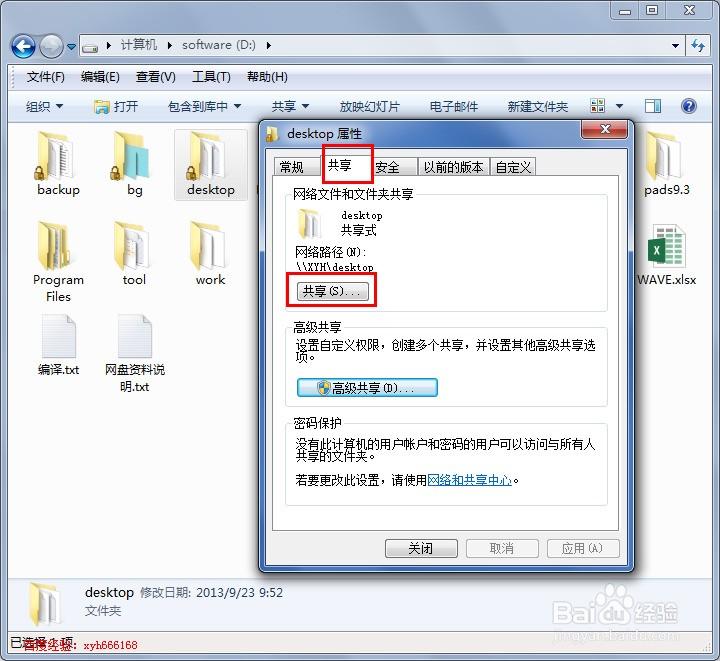 肿么将win7的文件夹图标改成mac系统的那种蓝色图标?