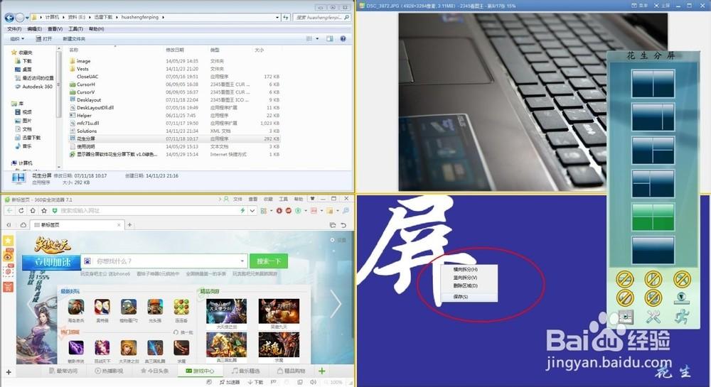 1.通过ie浏览器搜素自己想要的分屏软件,找到后点击下载。。下载完毕,安装。。  2.安装完毕后,点击打开。。就可以开始设置了。。   3.你可以分1/2, 1/3屏等等,分屏完成后,点击保存设置方案即可。