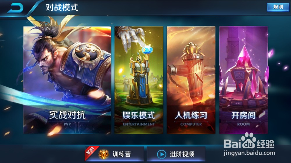 王者荣耀怎样添加游戏好友?