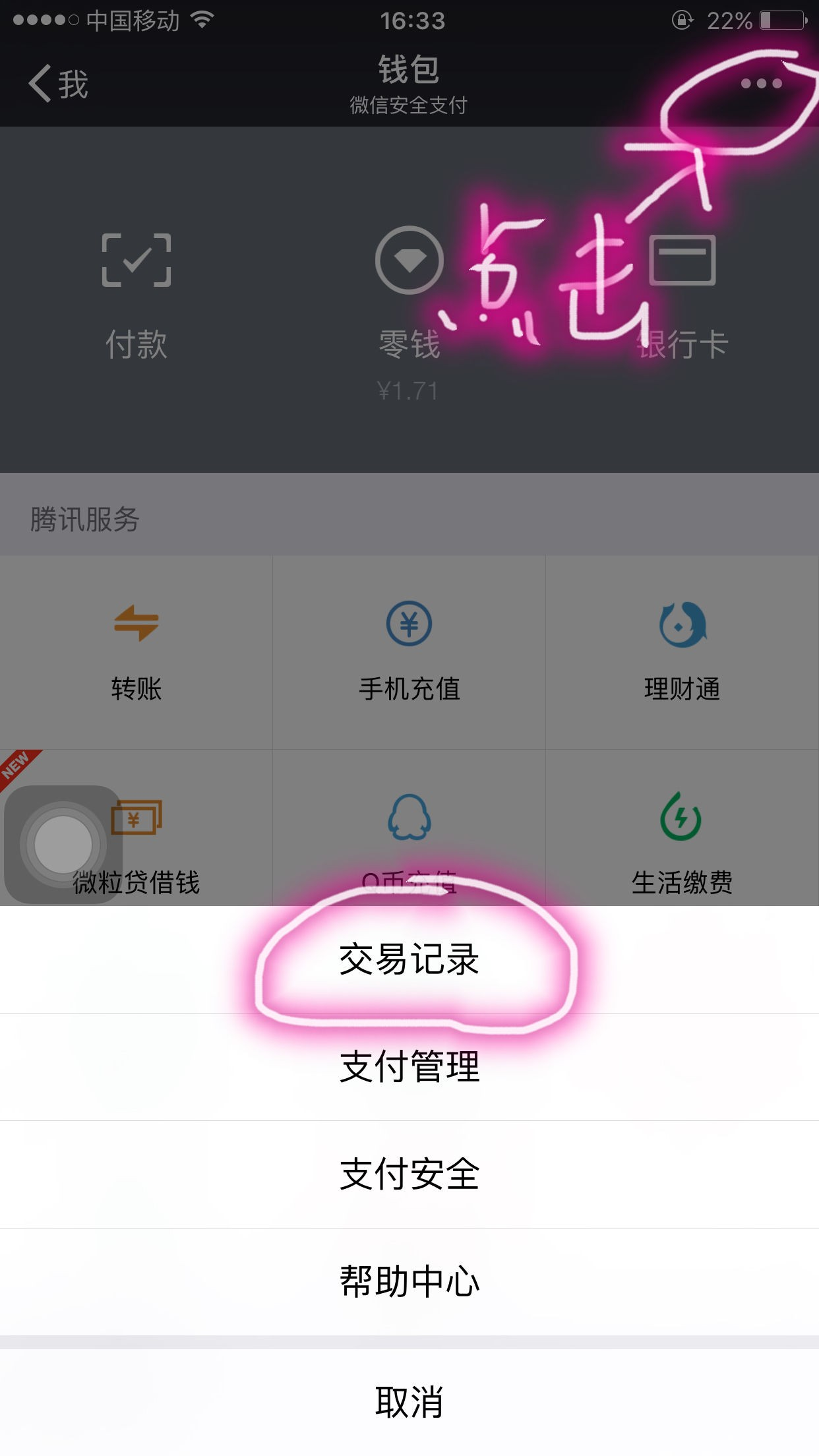 22版为例,苹果手机查询微信提现记录的步骤如下: 第一步,登录微信