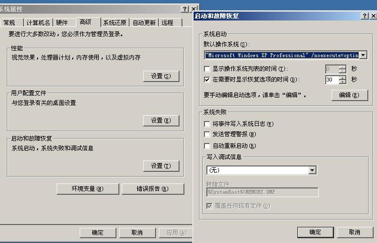 开机按住f8 选择系统菜单 进入系统 选择系统选项就可以了