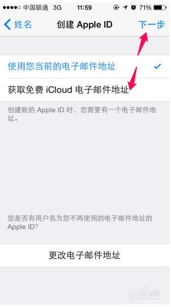苹果电脑怎样设置apple id