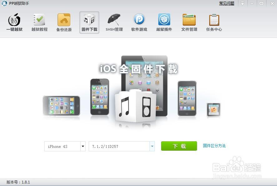 蘋果4s怎么刷固件_蘋果4s升級固件下載_蘋果4s固件下載可刷